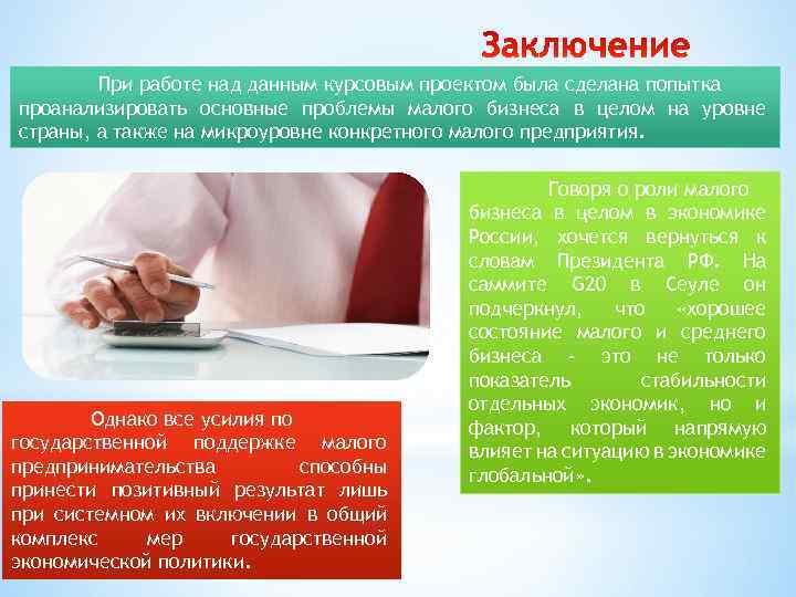 При работе над данным курсовым проектом была сделана попытка проанализировать основные проблемы малого бизнеса