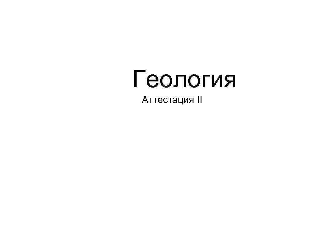 Геология Аттестация II