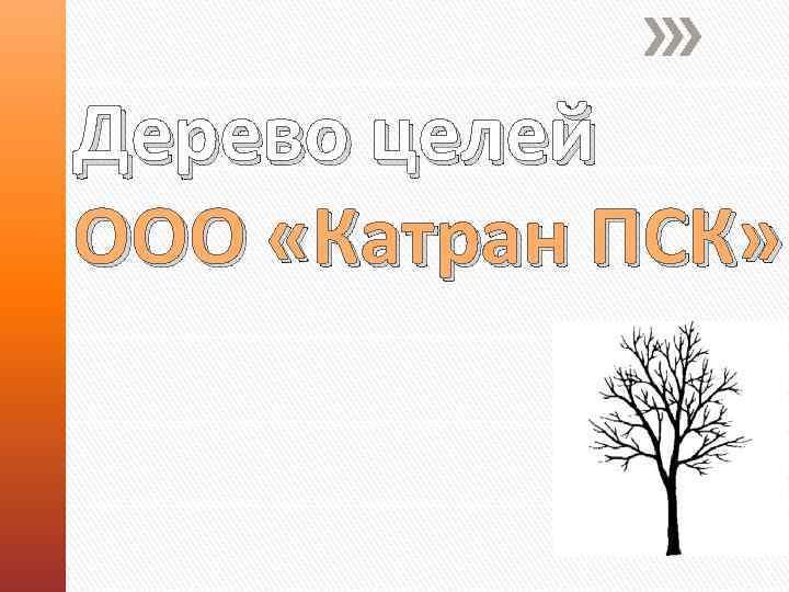 Дерево целей ООО «Катран ПСК»