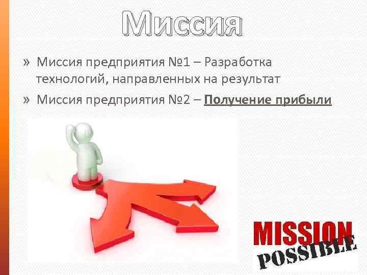 Миссия » Миссия предприятия № 1 – Разработка технологий, направленных на результат » Миссия