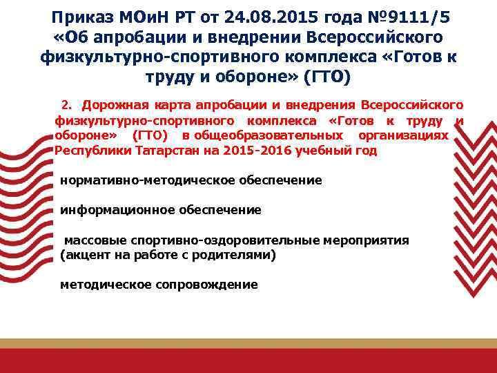 Приказ МОи. Н РТ от 24. 08. 2015 года № 9111/5 «Об апробации