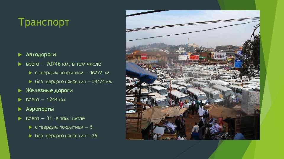 Транспорт Автодороги всего — 70746 км, в том числе с твердым покрытием — 16272