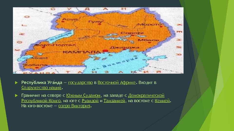Респу блика Уга нда — государство в Восточной Африке. Входит в Содружество наций.