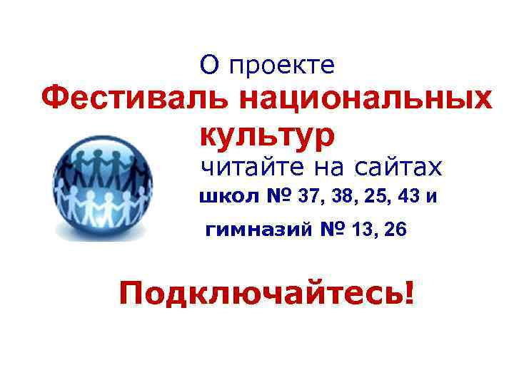 О проекте Фестиваль национальных культур читайте на сайтах школ № 37, 38, 25, 43
