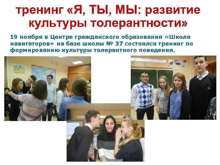 тренинг «Я, ТЫ, МЫ: развитие культуры толерантности» 19 ноября в Центре гражданского образования «Школа