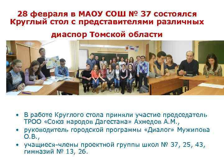 28 февраля в МАОУ СОШ № 37 состоялся Круглый стол с представителями различных диаспор