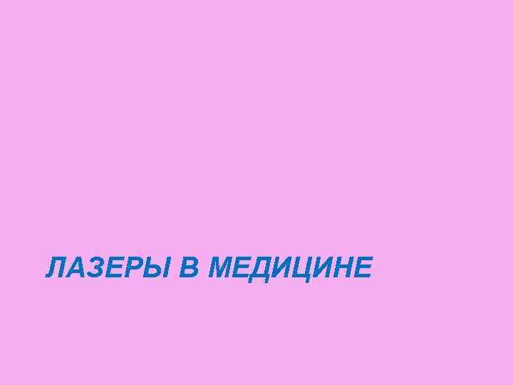 ЛАЗЕРЫ В МЕДИЦИНЕ