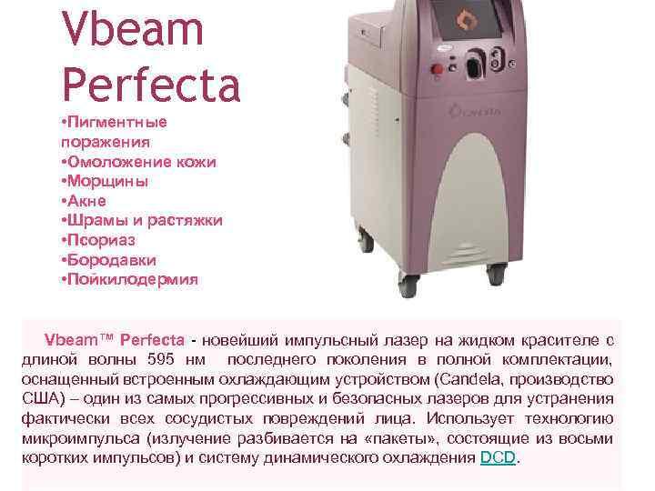 Vbeam Perfecta • Пигментные поражения • Омоложение кожи • Морщины • Акне • Шрамы