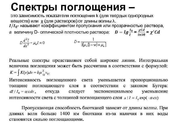 Спектры поглощения – это зависимость показателя поглощения k (для твердых однородных веществ) или χ