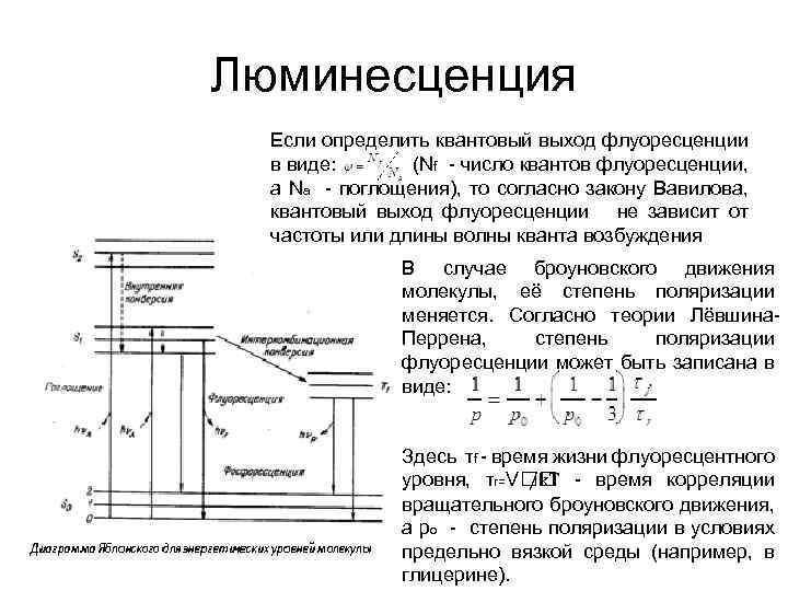 Люминесценция Если определить квантовый выход флуоресценции в виде: (Nf - число квантов флуоресценции, а