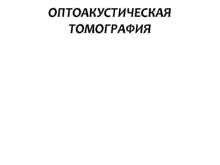 ОПТОАКУСТИЧЕСКАЯ ТОМОГРАФИЯ