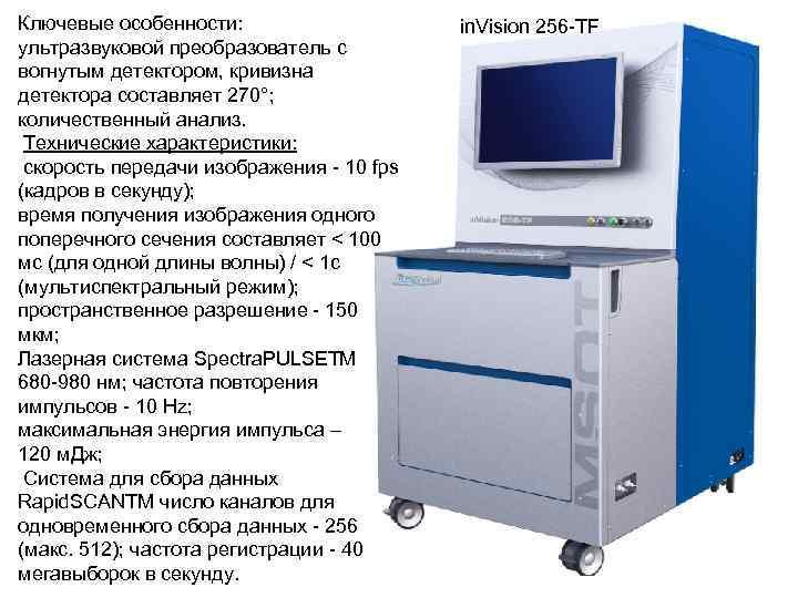 Ключевые особенности: ультразвуковой преобразователь с вогнутым детектором, кривизна детектора составляет 270°; количественный анализ. Технические