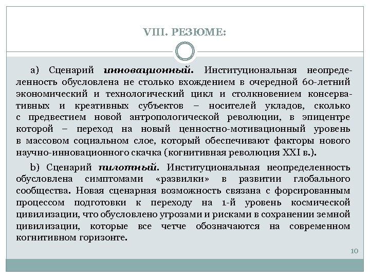 VIII. РЕЗЮМЕ: a) Сценарий инновационный. Институциональная неопределенность обусловлена не столько вхождением в очередной 60