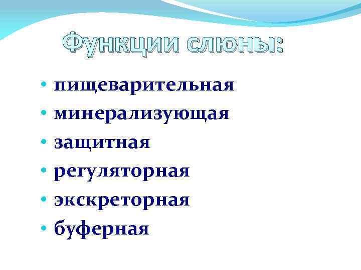 Функции слюны: • • • пищеварительная минерализующая защитная регуляторная экскреторная буферная
