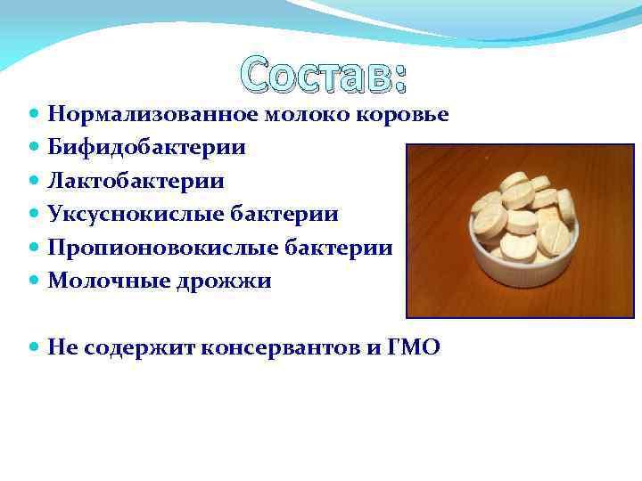 Состав: Нормализованное молоко коровье Бифидобактерии Лактобактерии Уксуснокислые бактерии Пропионовокислые бактерии Молочные дрожжи Не содержит