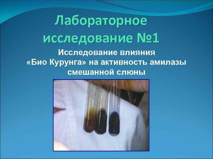Лабораторное исследование № 1 Исследование влияния «Био Курунга» на активность амилазы смешанной слюны