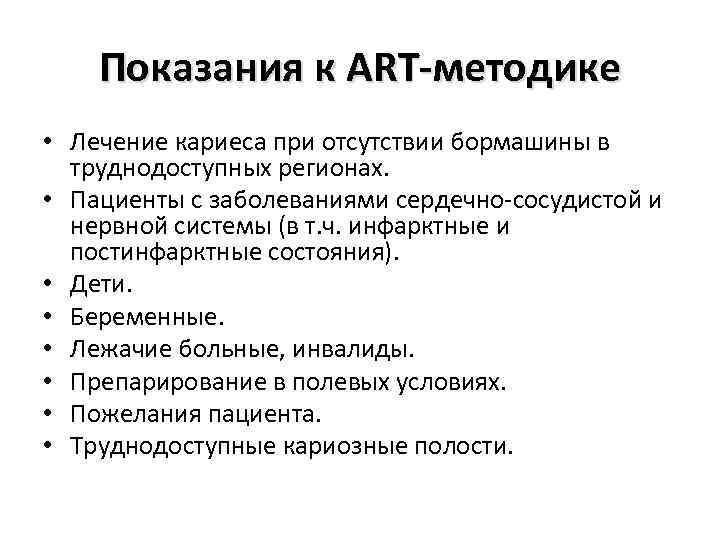 Показания к ART-методике • Лечение кариеса при отсутствии бормашины в труднодоступных регионах. • Пациенты