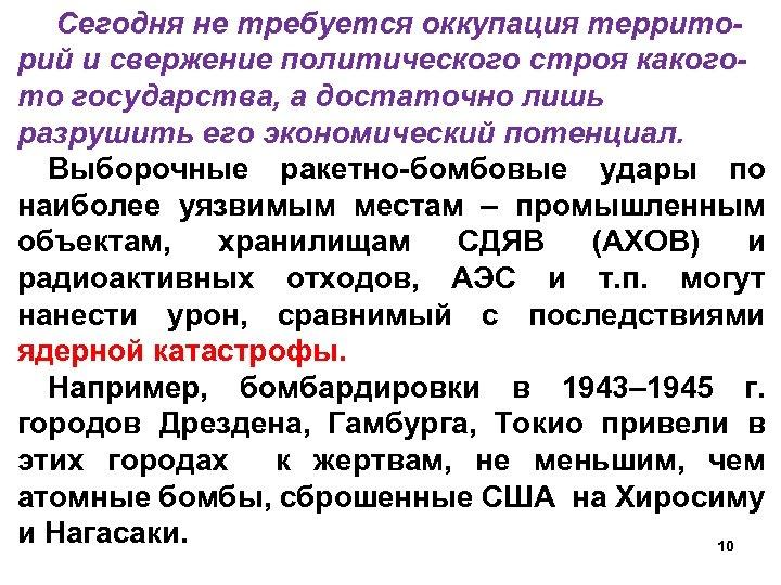 Сегодня не требуется оккупация территорий и свержение политического строя какогото государства, а достаточно лишь