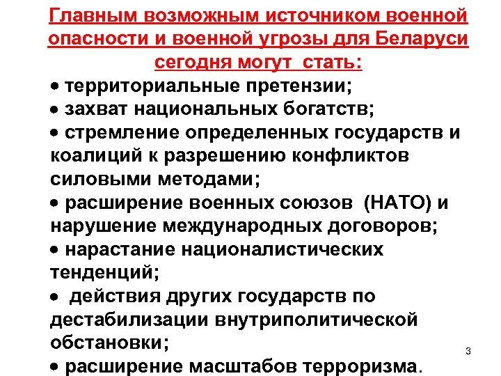 Главным возможным источником военной опасности и военной угрозы для Беларуси сегодня могут стать: территориальные