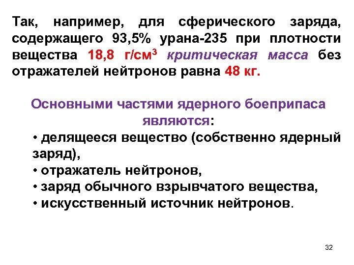 Так, например, для сферического заряда, содержащего 93, 5% урана-235 при плотности вещества 18, 8