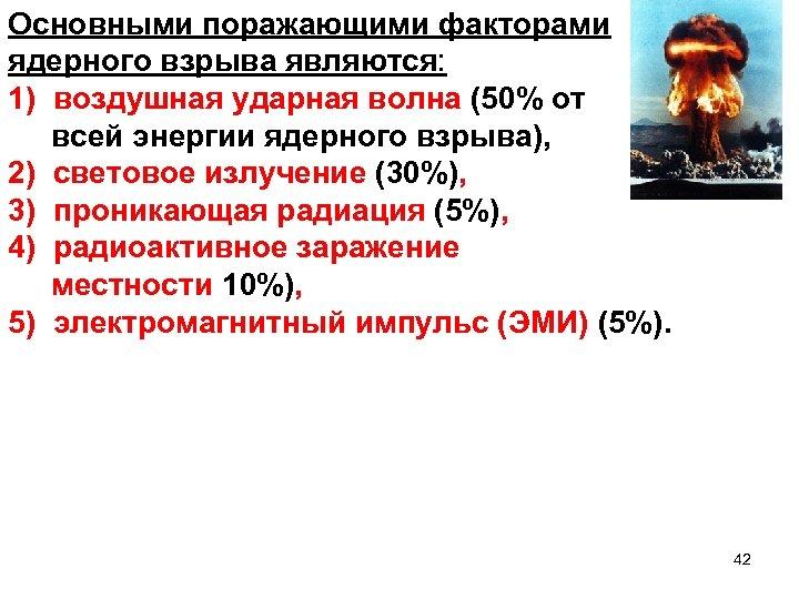 Основными поражающими факторами ядерного взрыва являются: 1) воздушная ударная волна (50% от всей энергии