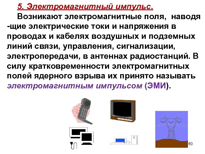 5. Электромагнитный импульс. Возникают электромагнитные поля, наводя -щие электрические токи и напряжения в проводах