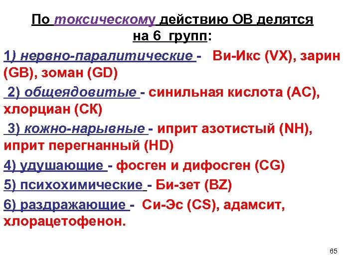По токсическому действию ОВ делятся на 6 групп: 1) нервно-паралитические - Ви-Икс (VX), зарин