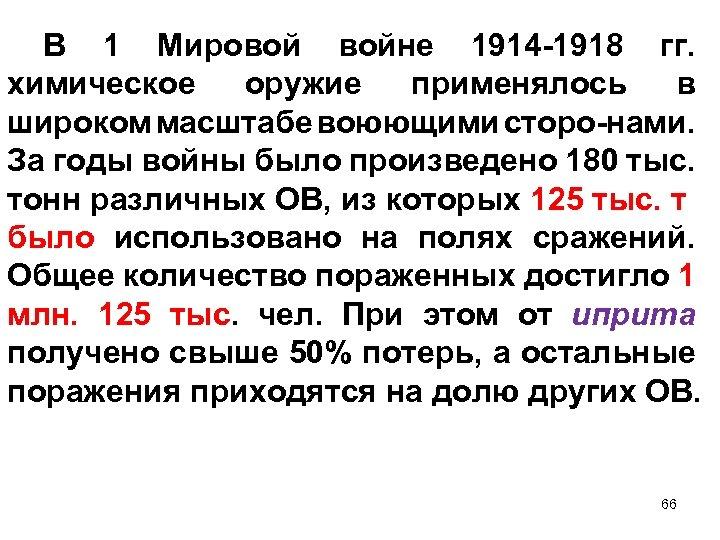 В 1 Мировой войне 1914 -1918 гг. химическое оружие применялось в широком масштабе воюющими