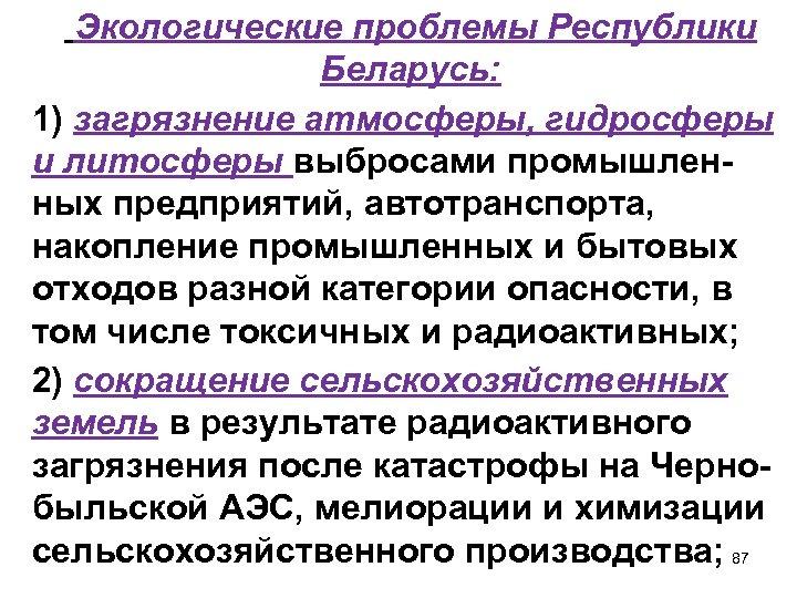 Экологические проблемы Республики Беларусь: 1) загрязнение атмосферы, гидросферы и литосферы выбросами промышленных предприятий,