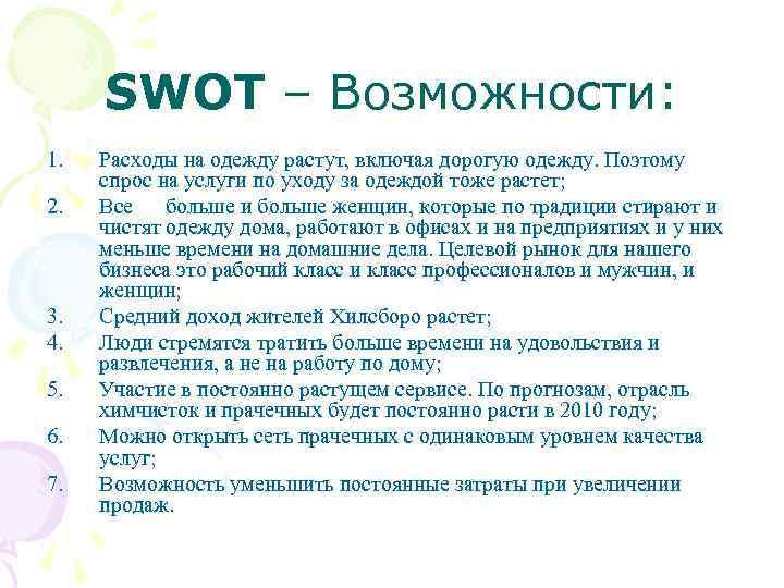 SWOT – Возможности: 1. 2. 3. 4. 5. 6. 7. Расходы на одежду растут,