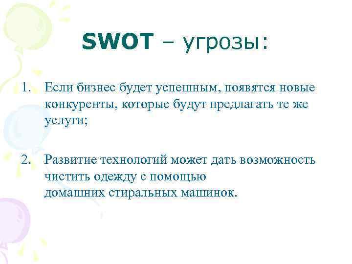 SWOT – угрозы: 1. Если бизнес будет успешным, появятся новые конкуренты, которые будут предлагать