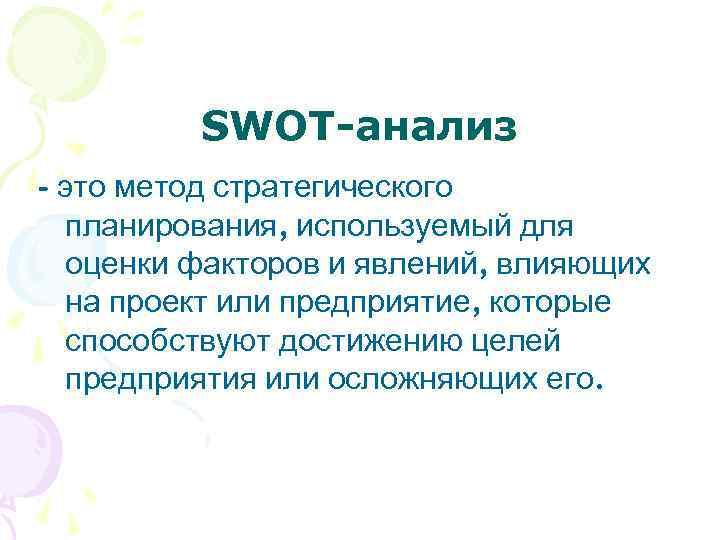 SWOT-анализ - это метод стратегического планирования, используемый для оценки факторов и явлений, влияющих на