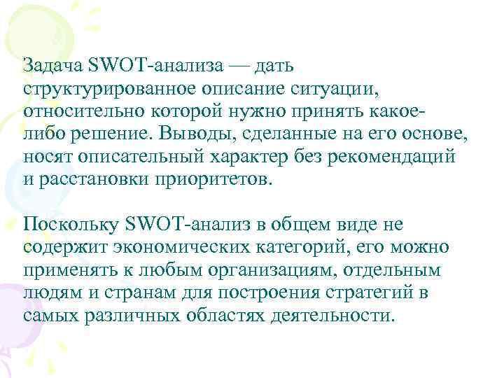Задача SWOT-анализа — дать структурированное описание ситуации, относительно которой нужно принять какоелибо решение. Выводы,