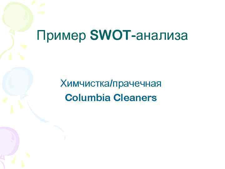 Пример SWOT-анализа Химчистка/прачечная Columbia Cleaners