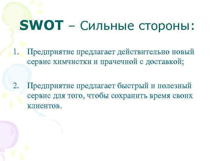 SWOT – Сильные стороны: 1. Предприятие предлагает действительно новый сервис химчистки и прачечной с