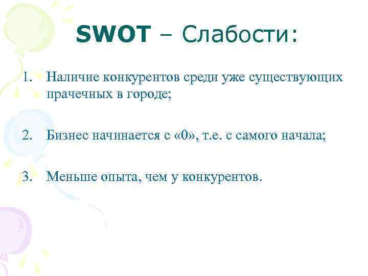 SWOT – Слабости: 1. Наличие конкурентов среди уже существующих прачечных в городе; 2.