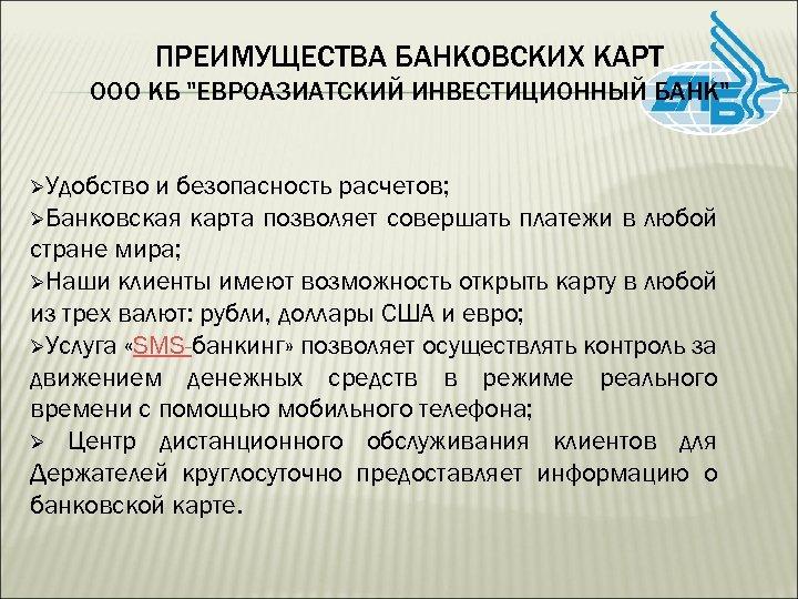 ПРЕИМУЩЕСТВА БАНКОВСКИХ КАРТ ООО КБ