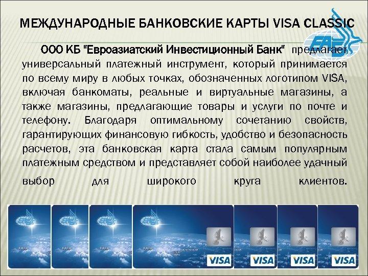 МЕЖДУНАРОДНЫЕ БАНКОВСКИЕ КАРТЫ VISA CLASSIC ООО КБ