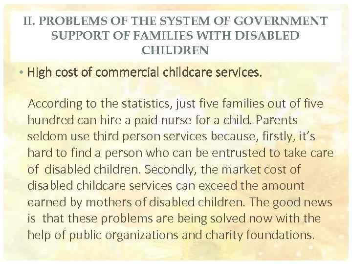 II. PROBLEMS OF THE SYSTEM OF GOVERNMENT SUPPORT OF FAMILIES WITH DISABLED CHILDREN •