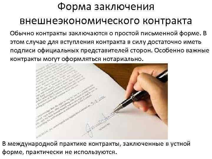 Форма заключения внешнеэкономического контракта Обычно контракты заключаются о простой письменной форме. В этом случае