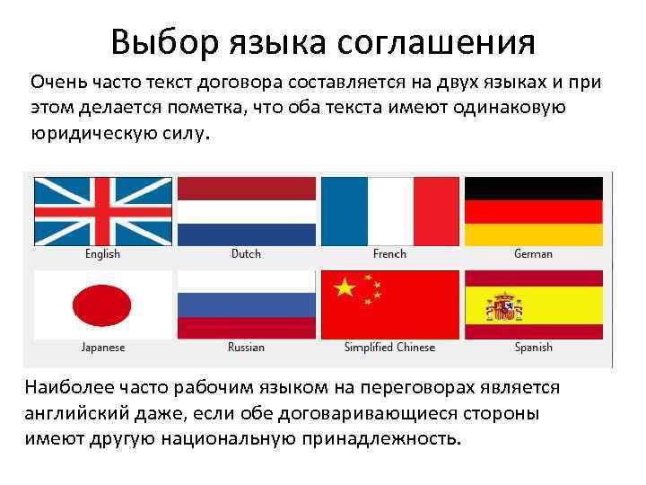 Выбор языка соглашения Очень часто текст договора составляется на двух языках и при этом