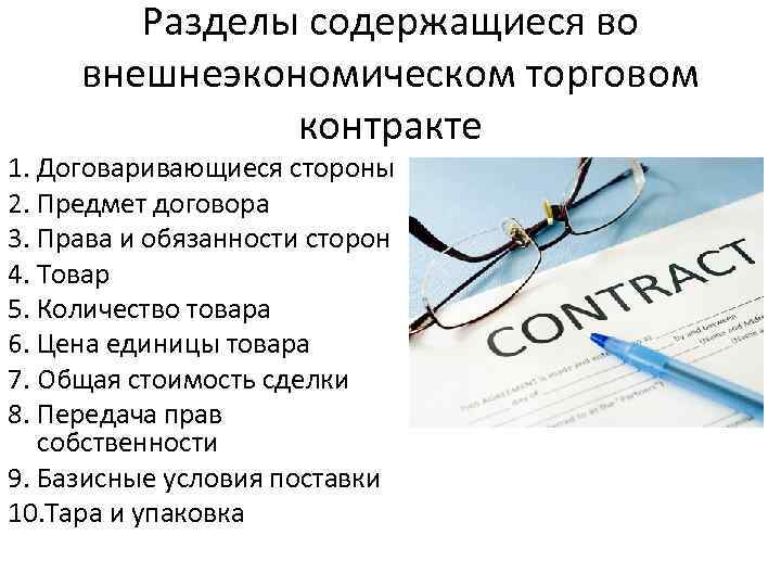 Разделы содержащиеся во внешнеэкономическом торговом контракте 1. Договаривающиеся стороны 2. Предмет договора 3. Права