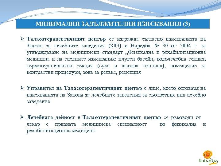МИНИМАЛНИ ЗАДЪЛЖИТЕЛНИ ИЗИСКВАНИЯ (3) Ø Таласотерапевтичният център се изгражда съгласно изискванията на Закона за