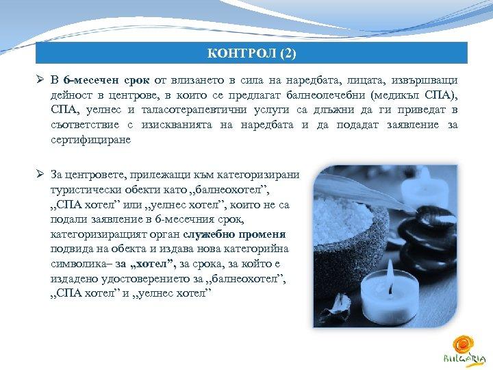 КОНТРОЛ (2) Ø В 6 -месечен срок от влизането в сила на наредбата, лицата,
