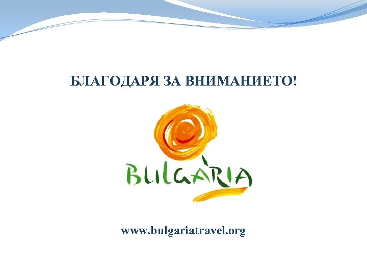 БЛАГОДАРЯ ЗА ВНИМАНИЕТО! www. bulgariatravel. org