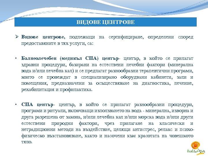 ВИДОВЕ ЦЕНТРОВЕ Ø Видове центрове, подлежащи на сертифициране, определени според предоставяните в тях услуги,