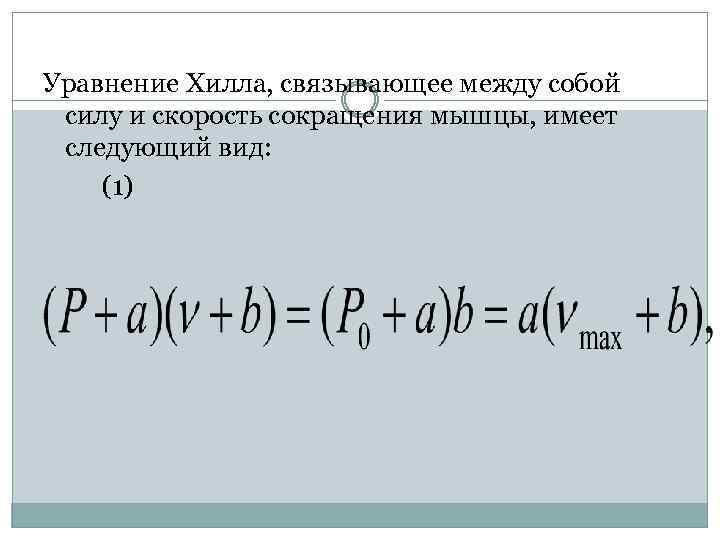 Уравнение Хилла, связывающее между собой силу и скорость сокращения мышцы, имеет следующий вид: (1)