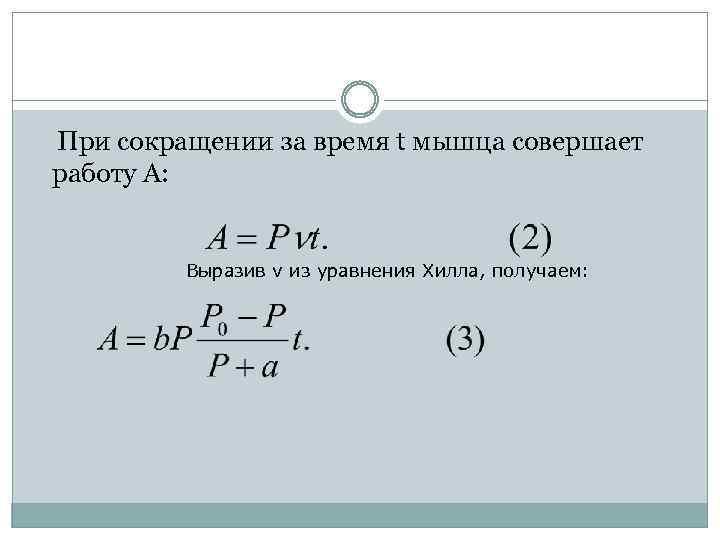При сокращении за время t мышца совершает работу А: Выразив v из уравнения Хилла,