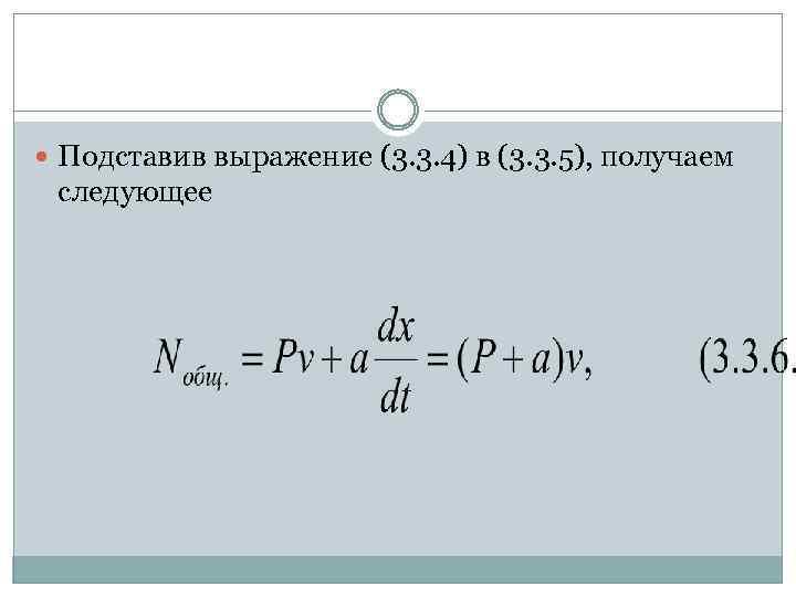 Подставив выражение (3. 3. 4) в (3. 3. 5), получаем следующее