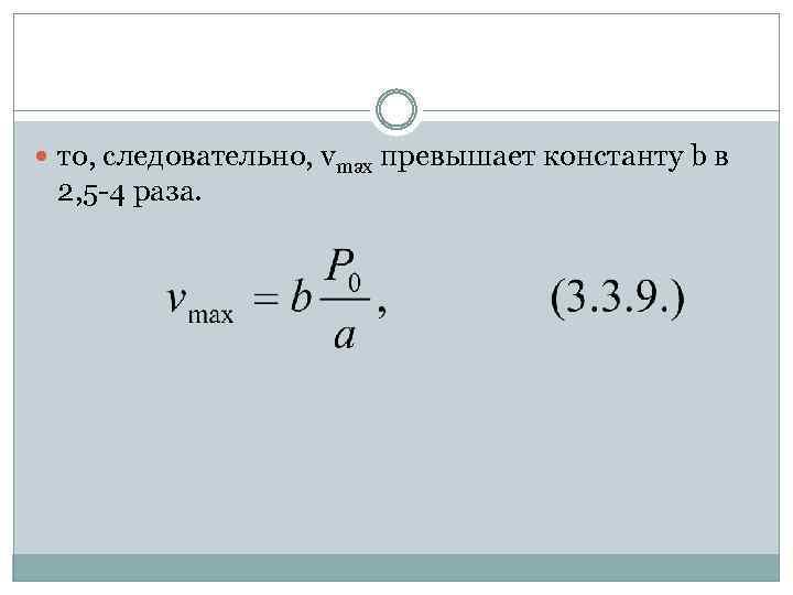 то, следовательно, vmax превышает константу b в 2, 5 -4 раза.